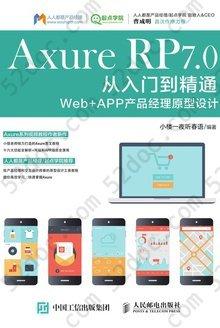 Axure RP 7.0从入门到精通: Web + APP产品经理原型设计
