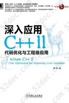 深入应用C++11: 代码优化与工程级应用