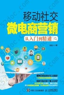 移动社交微电商营销从入门到精通