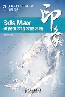 3ds Max印象:影视包装特效流体篇