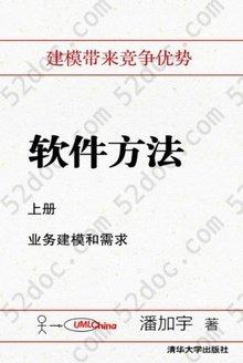 软件方法(上册): 业务建模和需求