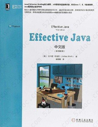 Effective Java中文版(原书第3版) pdf高清扫描