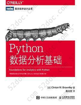 Python数据分析基础