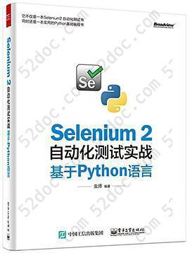 Selenium 2自动化测试实战: 基于Python语言
