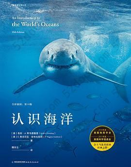 认识海洋: 全彩插图:第10版