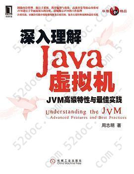 深入理解Java虚拟机: JVM高级特性与最佳实践