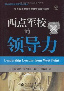 西点军校的领导力
