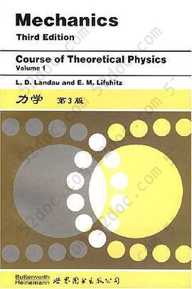 力学: Volume 1 (Course of Theoretical Physics)