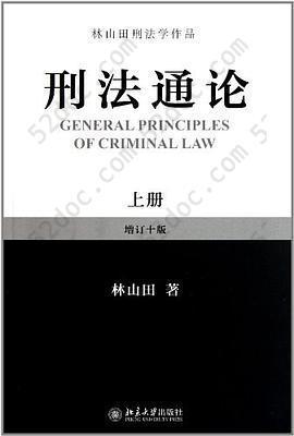 刑法通论(上册): 刑法通论