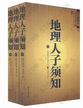 地理人子须知(全三册): 地理人子须知