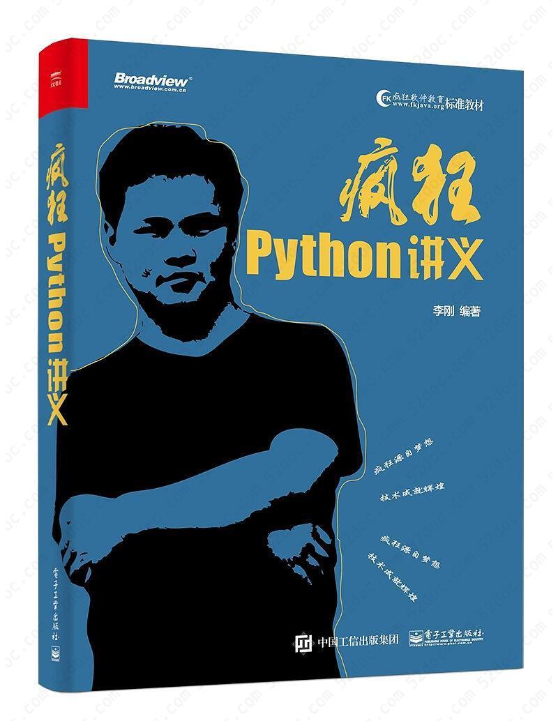 疯狂Python讲义 PDF扫描版