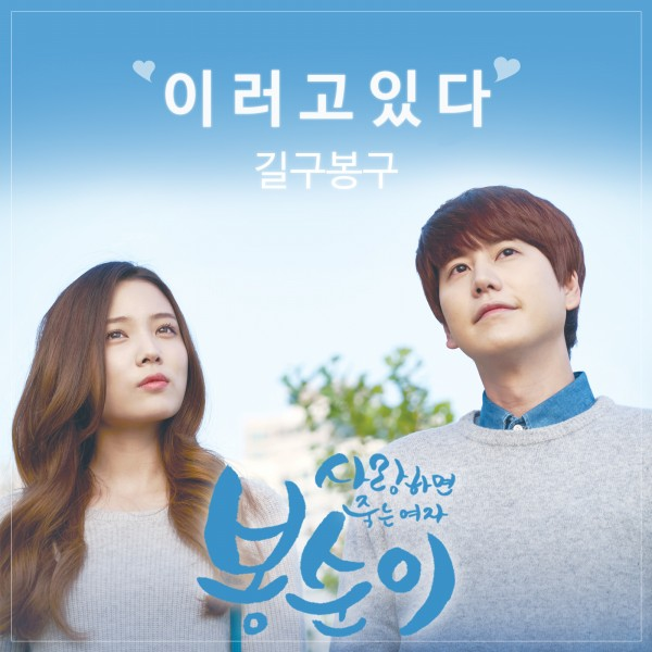 봉순이 O.S.T(奉顺 OST)[320K/MP3]