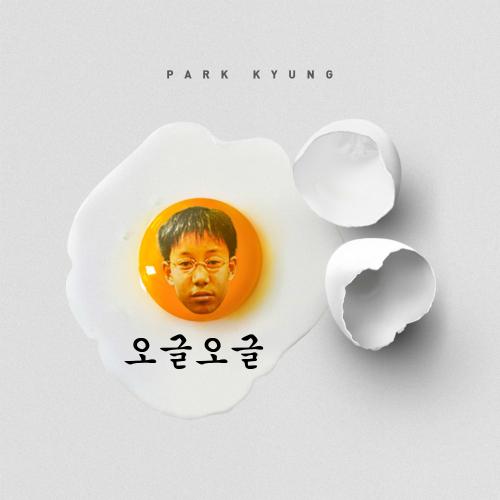 朴经(Block B) - 오글오글(皱皱巴巴)[320K/MP3]