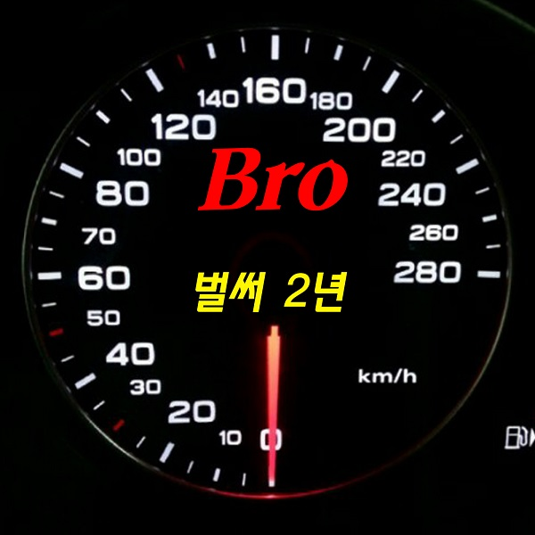 Bro - 2년이 빠르더라(2年过得真快)[320K/MP3]