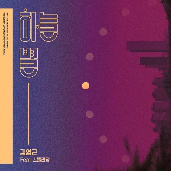 金英根 - 하늘 별(天上的星星)[320K/MP3]