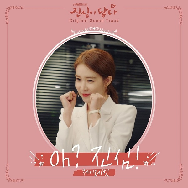 진심이 닿다 OST Part.2(触及真心 / Touch Your Heart OST Part.2)[320K/MP3]