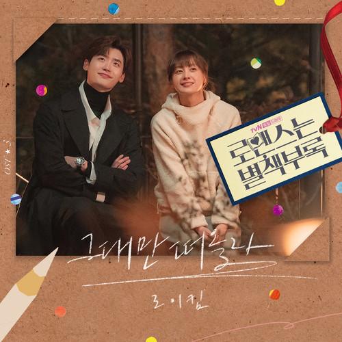 로맨스는 별책부록 OST Part.3(罗曼史是别册附录 OST Part.3)[320K/MP3]