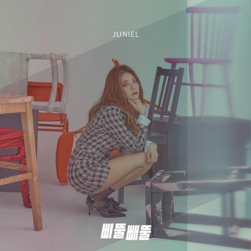 JUNIEL - 삐뚤빼뚤[320K/MP3]