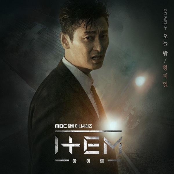 아이템 OST Part.3(ITEM OST Part.3)[320K/MP3]
