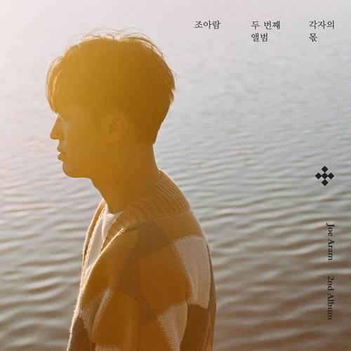 Joe Aram - 각자의 몫(各自的份)[320K/MP3]