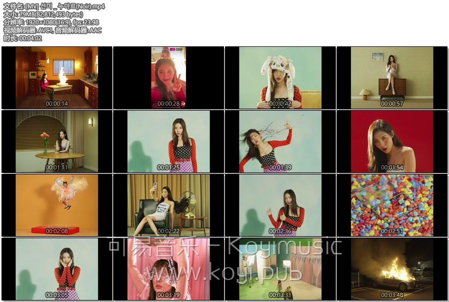 [MV]宣美(SUNMI) - 누아르(Noir) [Naver HD-1080P]