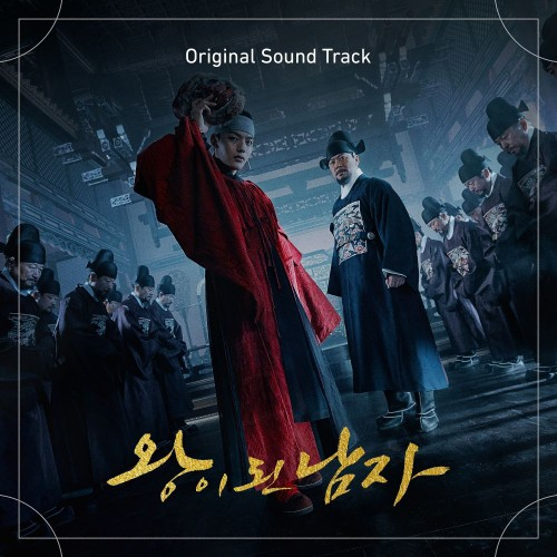 왕이 된 남자 OST(成为王的男人 OST合辑)[320K/MP3]