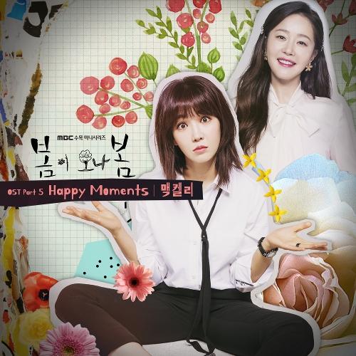 봄이 오나 봄 OST Part.5(春天来了,春天 OST Part.5)[320K/MP3]