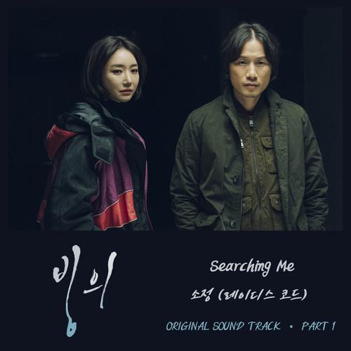 빙의 OST Part.1(附身 OST Part.1)[320K/MP3]