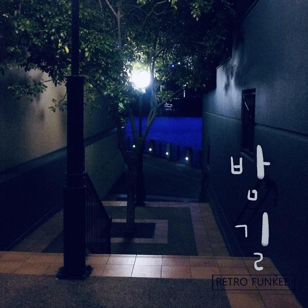 Retro Funkee - 밤길(夜路)[320K/MP3]