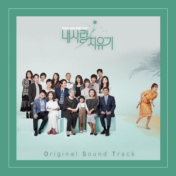 내사랑 치유기 OST(我的爱情治愈记 OST合辑)[320K/MP3]