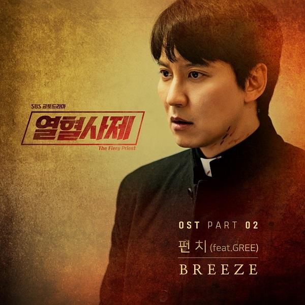 열혈사제 OST Part.2(热血司祭 / The Fiery Priest OST Part.2)[320K/MP3]