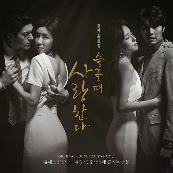 슬플 때 사랑한다 OST Part.1(悲伤时爱你 OST Part.1)[320K/MP3]