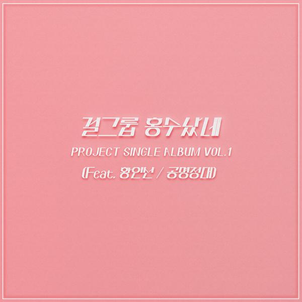 Midnight Lamp - 미드나잇 1st Project single Vol.1[320K/MP3]