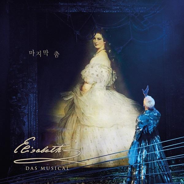 金俊秀(XIA) - 뮤지컬 엘리자벳 `마지막춤` 2018[320K/MP3]