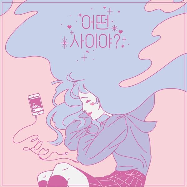 Jen - 어떤 사이야?(什么关系?)[320K/MP3]