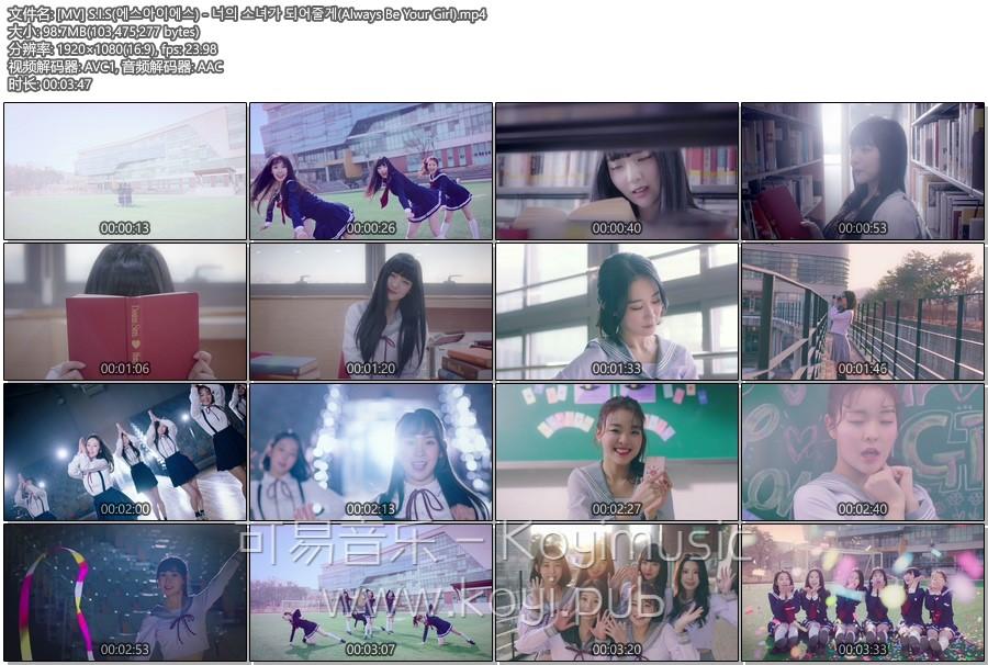 [MV]S.I.S - 너의 소녀가 되어줄게(Always Be Your Girl) [Vlive HD-1080P]