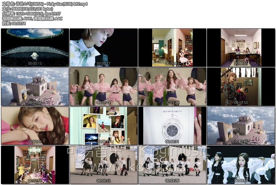 [MV]公园少女(GWSN) - Pinky Star(RUN) [Vlive HD-1080P]