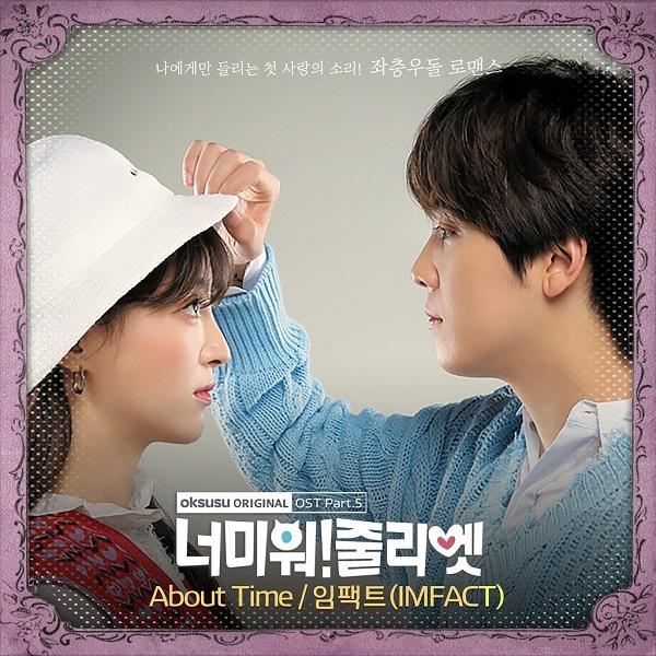 너 미워! 줄리엣 OST Part.5(讨厌你!朱丽叶 OST Part.5)[320K/MP3]