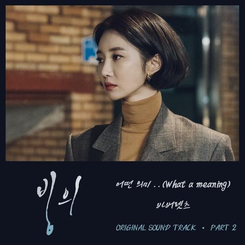 빙의 OST Part.2(附身 / Possessed OST Part.2)[320K/MP3]