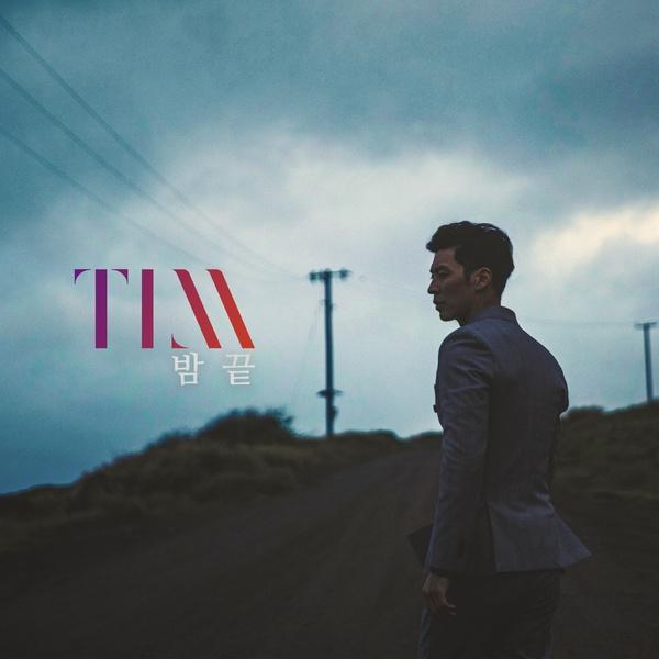 Tim - 밤 끝(黑夜尽头)[320K/MP3]