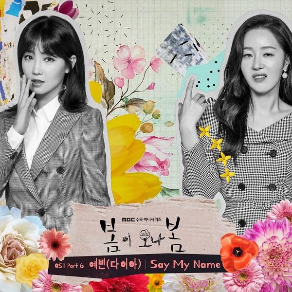 봄이 오나 봄 OST Part.6(春天来了,春天 OST Part.6)[320K/MP3]