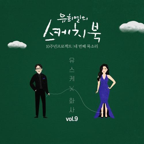 (Vol.9) 유희열의 스케치북 10주년 프로젝트 : 네 번째 목소리 '유스케 X 화사'[320K/MP3]