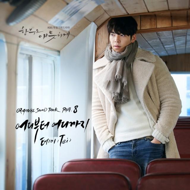함부로 애틋하게 OST Part.8(任意依恋 OST Part.8)[320K/MP3]