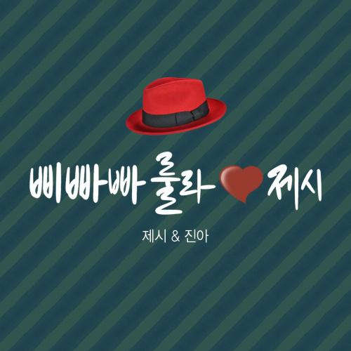 Jessi、太真儿 - 삐빠빠룰라 ♡ 제시(BeBopaLula ♡ Jessi)[320K/MP3]