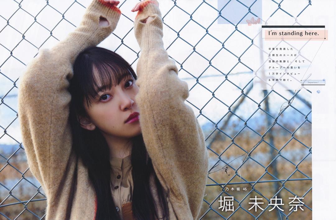 堀未央奈「Platinum FLASH」vol.14插图8