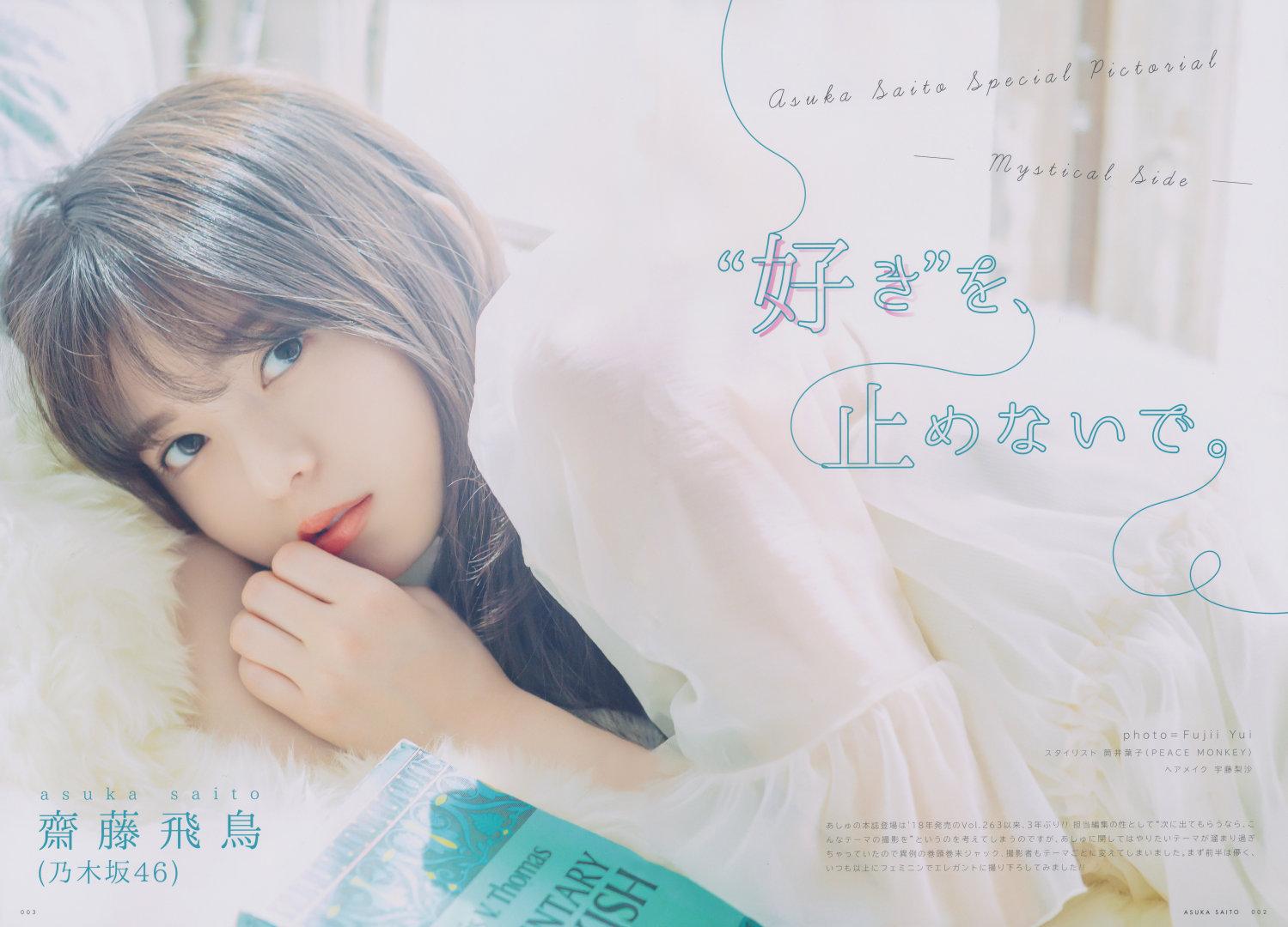 斋藤飞鸟 UTB Vol.301