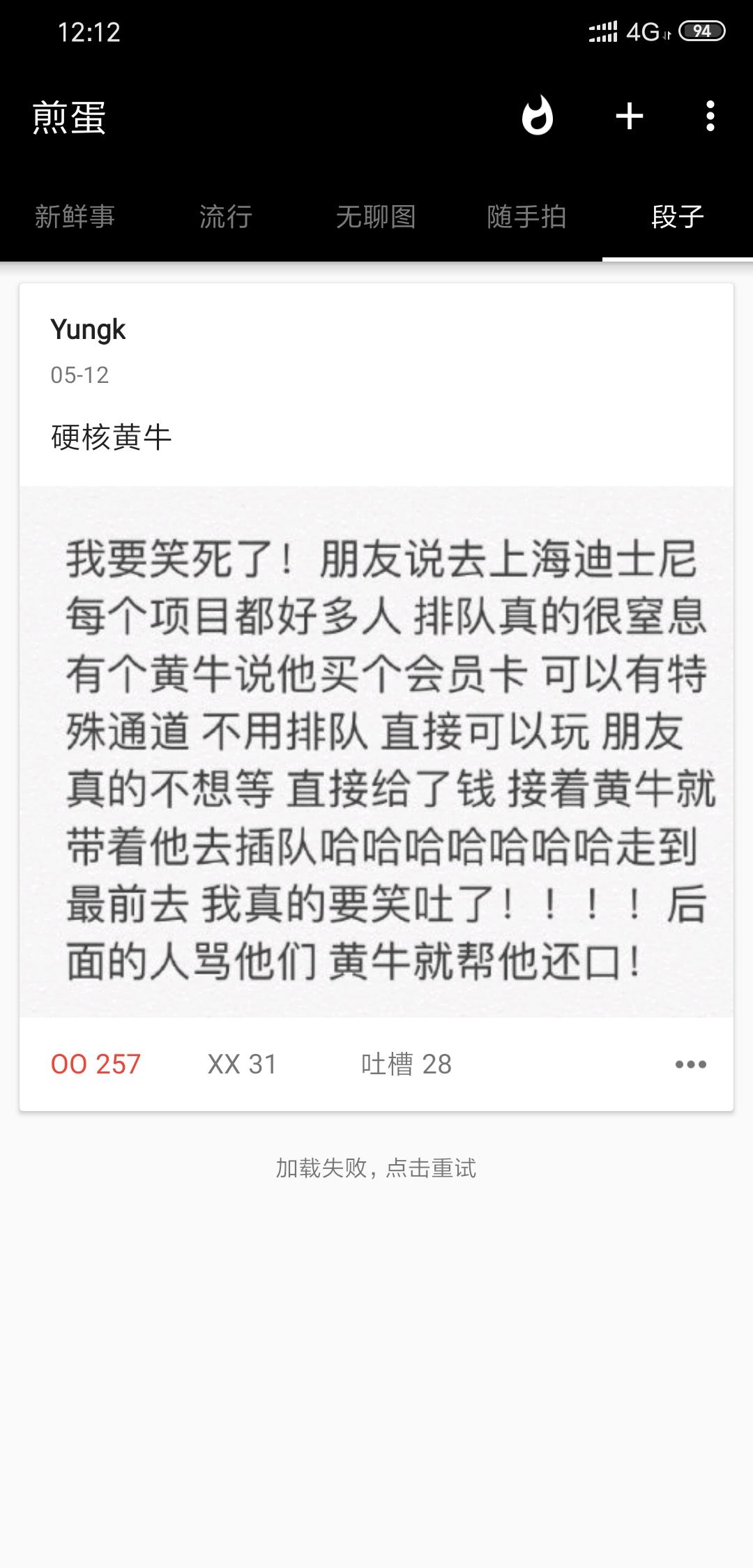 热门视频图片段子福利第84期:陕北民歌  福利社吧  图109
