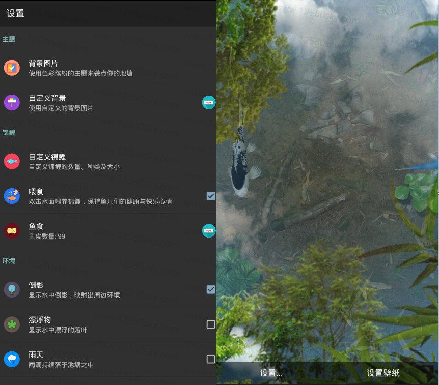 安卓鱼池v1.68 逼真的锦鲤池塘动态壁纸