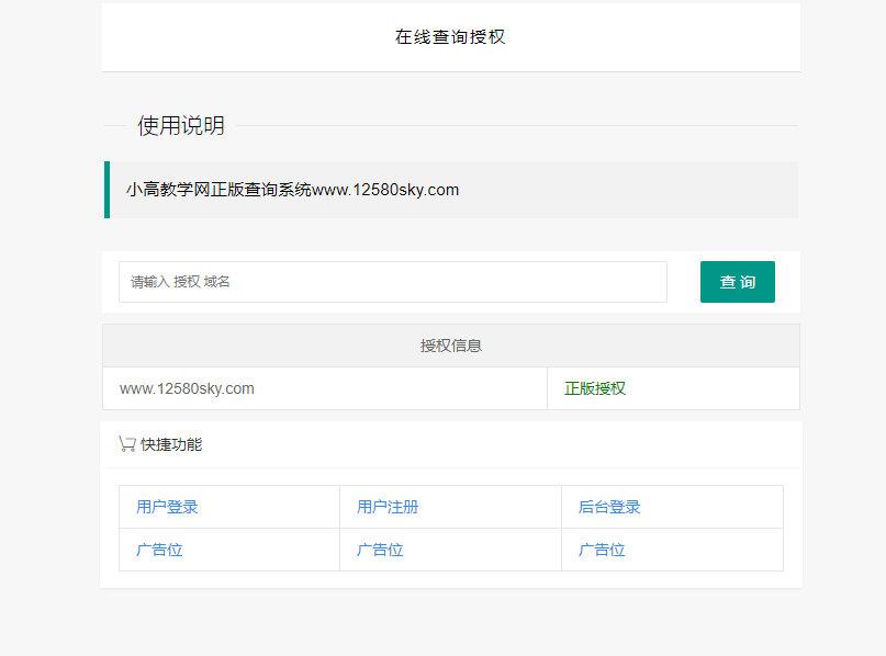 贝塔网站自助授权系统源码免费发布