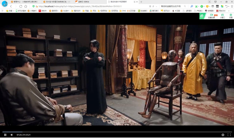 二次解析屏蔽遮挡图片广告解析VIP电影接口源码
